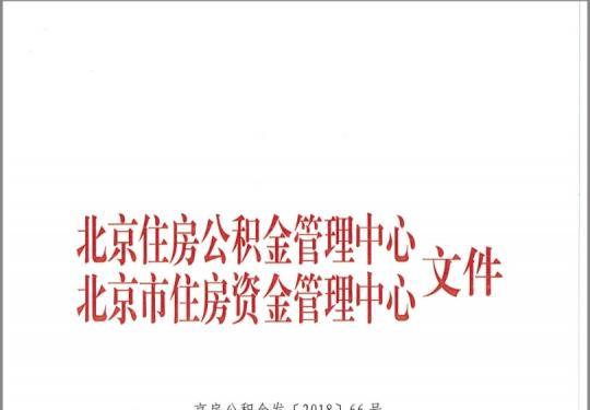 北京公積金49個服務事項網上申請或網上辦結的通知