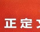 2019石家庄正定庙会(时间+地址+活动攻略)
