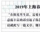 上海2019春季高考作文题出炉!(附近年作文题集锦)