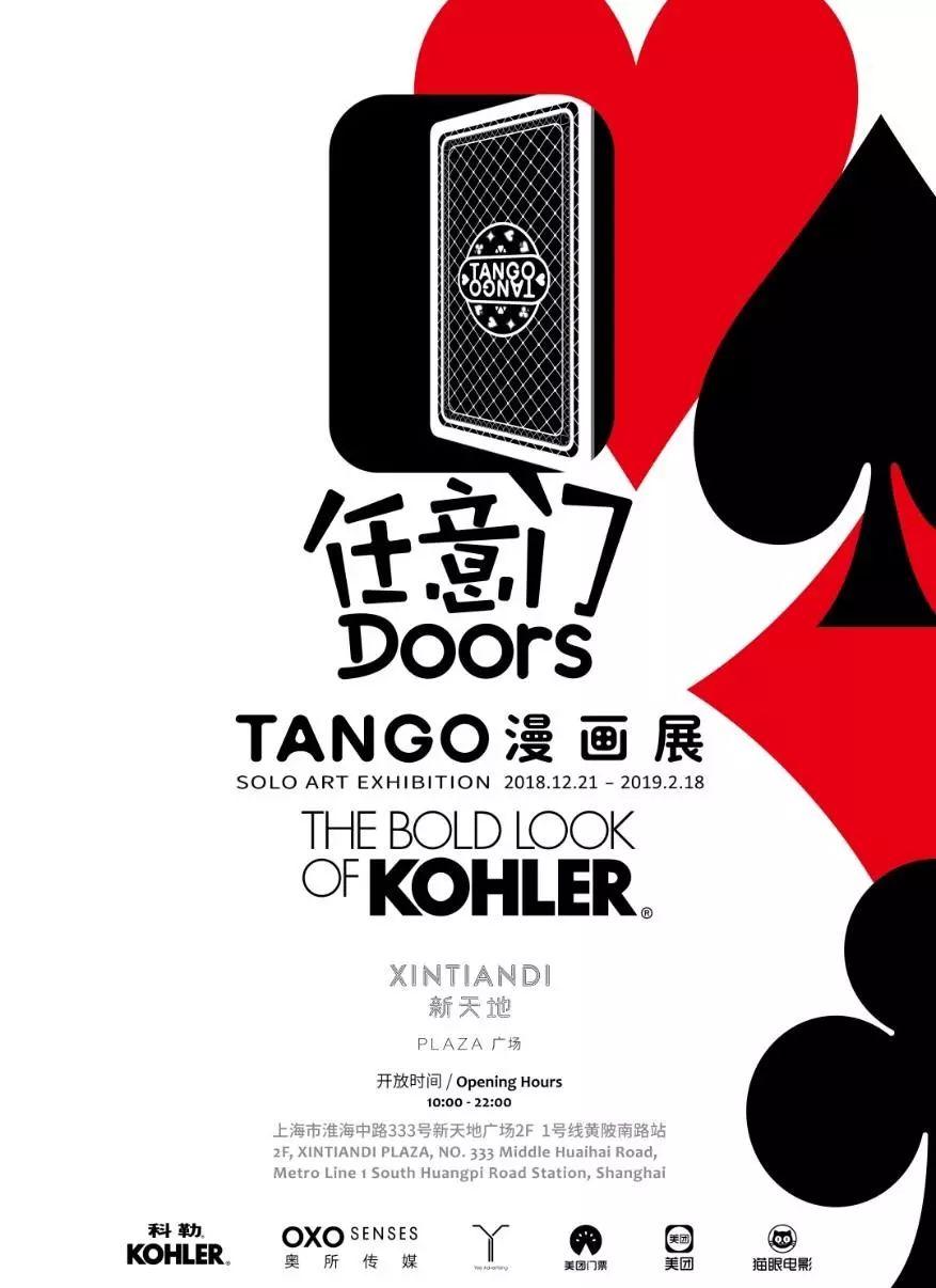 上海Tango「任意门」漫画展时间 门票 交通