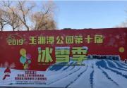 2019北京玉渊潭公园冰雪季项目及收费