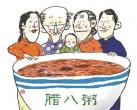 全国排第一的一碗杭州粥 灵隐寺腊八粥开熬
