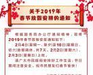 官宣!北京市2019年春节放假安排来了