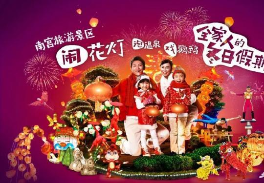 2019北京南宫新春游园灯光夜(时间+门票优惠+交通)