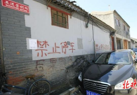 """北京東城胡同將實行""""差異化停車收費"""" 價格將高于其他區域"""