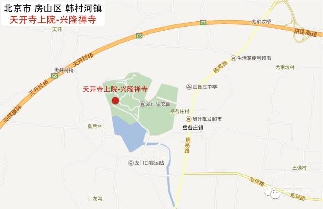 2019北京天开寺腊八节施粥时间、活动安排、交通[墙根网]