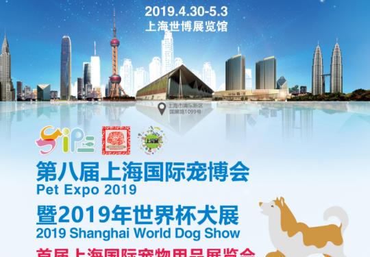 2019上海国际宠博会(门票+时间+地点)