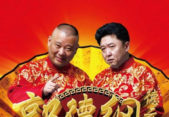 郭德纲2019天津新春相声专场
