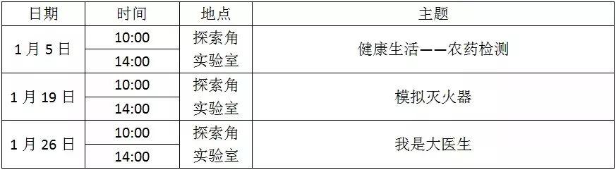 2019北京寒假期间各大博物馆活动安排一览[墙根网]