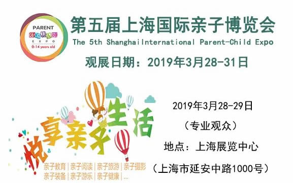 2019上海国际亲子博览会时间+地点+门票
