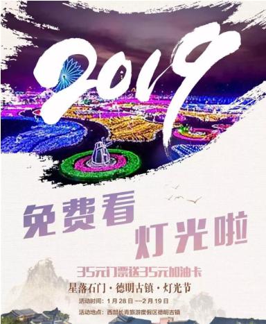 2019石家庄西部长青德明古镇梦幻灯光节时间、地点及门票[墙根网]
