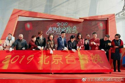 2019北京台春晚首批演员阵容曝光,马德华搭档乐华七子