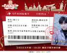 2019湖南卫视华人春晚嘉宾阵容一览