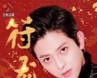 2019年江苏卫视春晚嘉宾阵容及明星海报