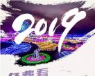 2019石家庄西部长青德明古镇梦幻灯光节时间、地点及门票