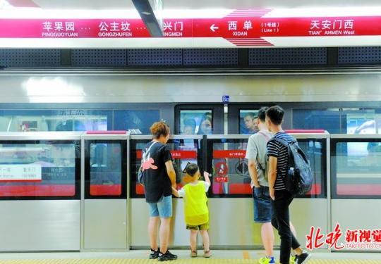 """北京地铁将告别单一票制推出""""日票"""" 可24小时内不限次数乘坐轨道交通"""