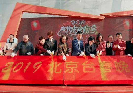 2019北京卫视春晚阵容首揭秘 你最期待谁