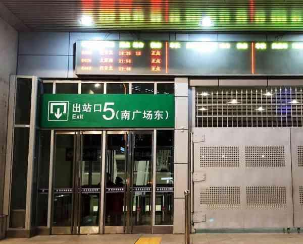 北京西站出口更名 西站地区管委会这样提醒旅客[墙根网]