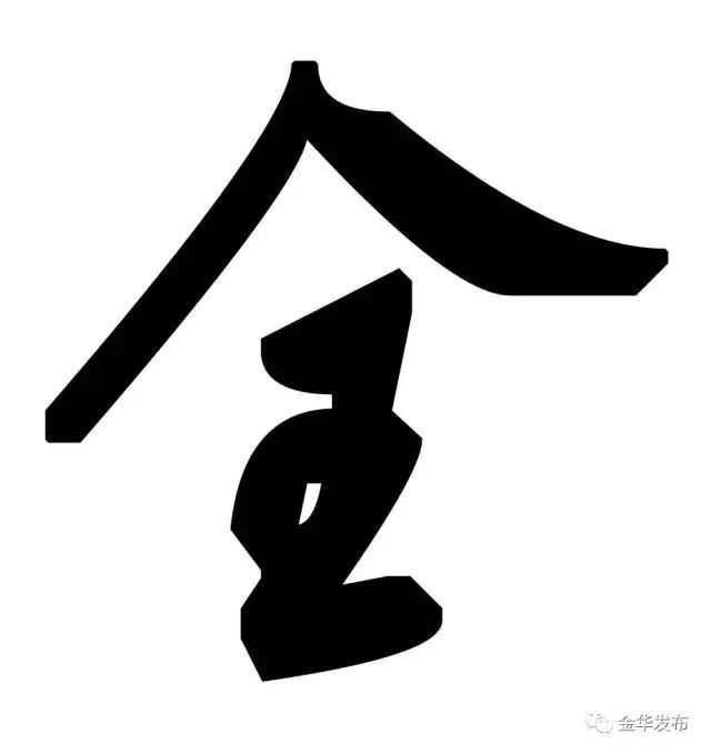 """金山冬季美食七宗""""最"""",你都知道吗[墙根网]"""