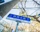 """上海这条120岁陕西北路变身""""新网红"""",集齐古宅、潮店、老字号召唤你"""