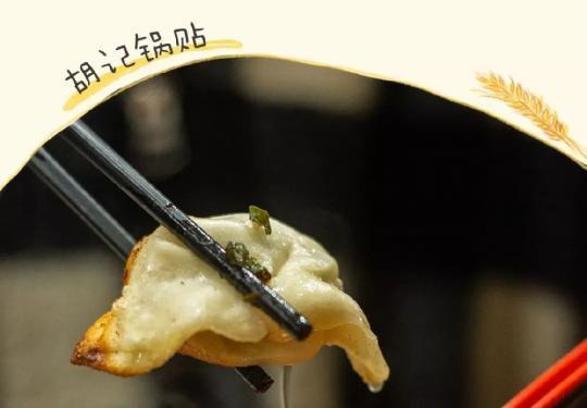 上海锅贴哪里好吃 魔都口碑不错的7大锅贴店