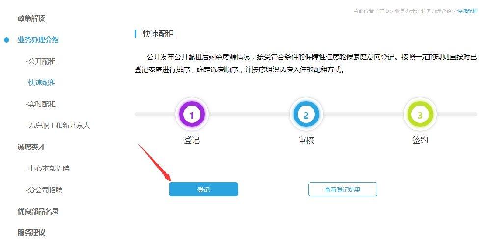北京双合家园公租房剩余房源网上登记申请流程[墙根网]