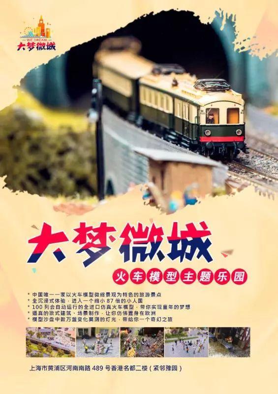 上海大梦微城火车模型乐园游玩项目一览 (图)