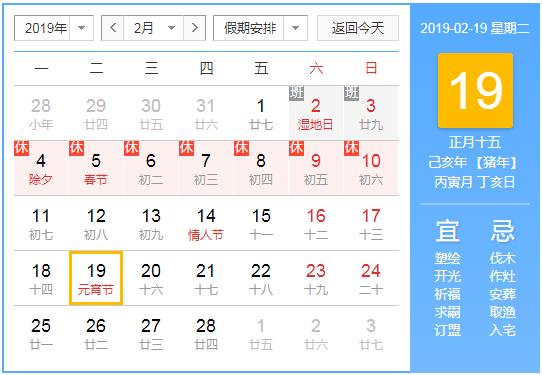 2019元宵节是几月几日?元宵节是法定假日吗?
