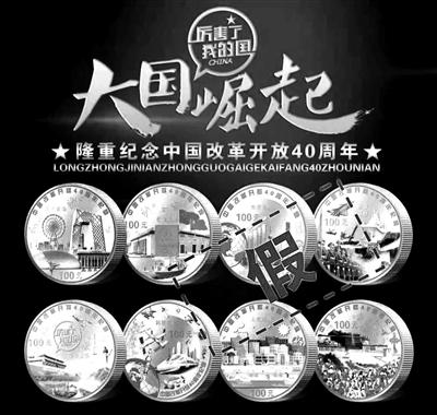这些打着央行首发旗号的纪念币是假的 谨防上当