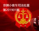 2019北京第一期京牌小客车司法处置竞拍攻略