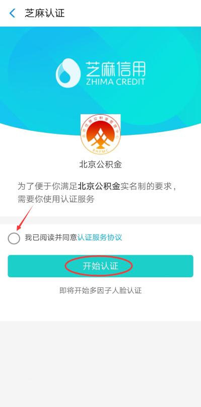 支付宝怎么查北京公积金账号和缴费基数?[墙根网]