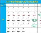 2019天津出入境大厅春节上班时间