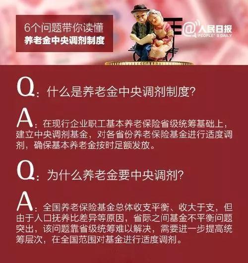 惊天好消息!关系每一个北京60岁以上的老人!赶紧告诉爸妈!