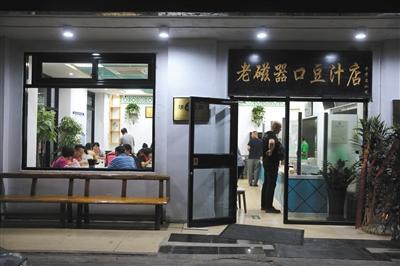 北京老磁器口豆汁:配咸菜比焦圈更适合 冬天和夏天喝感觉不同