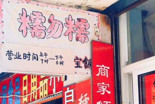 网红款、家常版、老底子……在上海去哪里买年货![墙根网]