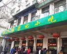 北京派炸糕洪记小吃:滚油炸出酥香脆 考验大师傅两个功夫