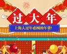 网红款、家常版、老底子……在上海去哪里买年货!