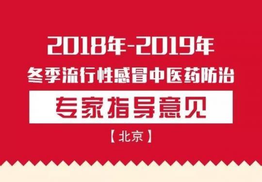 北京38家中医医疗机构设置儿科流感专台(附名单)