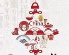 2019中华世纪坛传统文化季举办时间、活动介绍