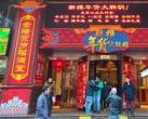 上海年货去哪囤  这些地方的年货正热销