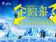 2019哈尔滨冰雪大世界极地企鹅秀时间
