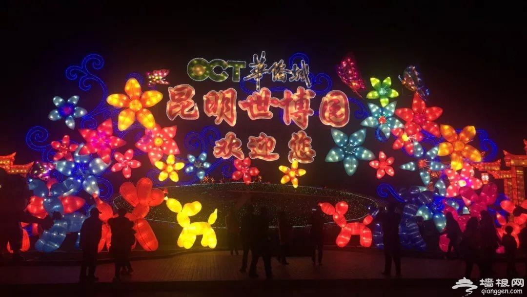 彩灯点亮中国年 2018华侨城世博新春灯会亮灯