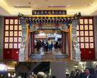"""唐山饮食文化博物馆(唐山宴)开馆即""""火爆"""",日接待游客近万人"""