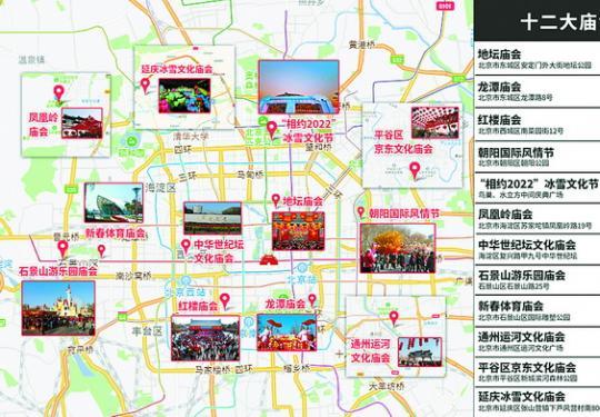 2019北京春节庙会免费门票普通市民抢票攻略(抢票时间、抢票方式)