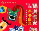 2019西安秦岭野生动物园新春庙会攻略