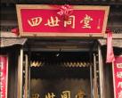 品紫竹院周边美食 吃老北京正宗菜
