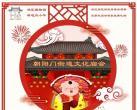2019北京朝陽門街道文化廟會時間+活動+預約報名