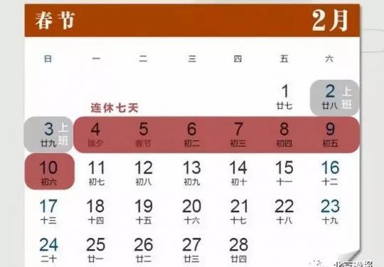 北京春节就诊指南!23家最强三甲医院的门诊安排看这里