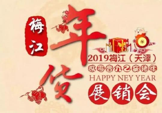 2019天津年货地图来了!这些都是置办年货好去处