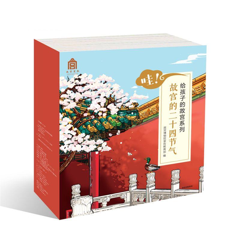 """600岁故宫有多美?带上这套书""""进宫""""打卡吧![墙根网]"""